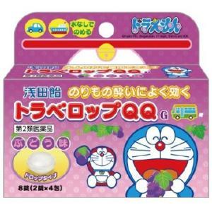 トラベロップQQ ぶどう味 8錠 浅田飴 gionsakura