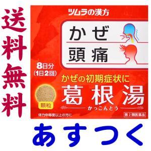 ツムラ漢方 葛根湯エキス顆粒A 16包|gionsakura