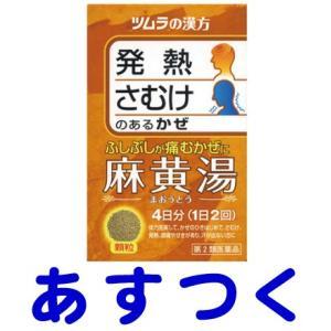 ツムラ漢方 麻黄湯エキス顆粒 8包|gionsakura