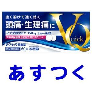 Vクイック鎮痛薬 60錠(イブクイック頭痛薬のジェネリック)|gionsakura