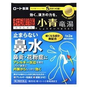 新・ロート小青竜湯錠II 40錠 和漢箋(わかんせん)|gionsakura
