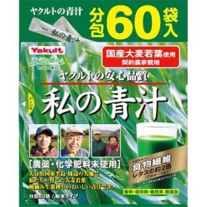 ヤクルト 私の青汁 60袋|gionsakura