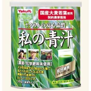 ヤクルト 私の青汁 缶入 200g|gionsakura