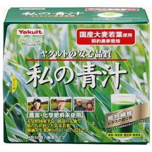 ヤクルト 私の青汁 30袋|gionsakura