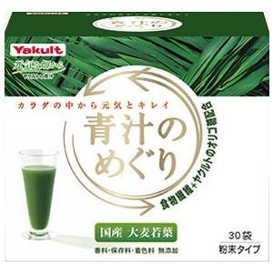 ヤクルト 青汁のめぐり 30袋|gionsakura