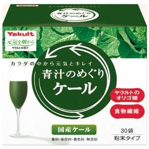 ヤクルト 青汁のめぐり ケール 30袋|gionsakura