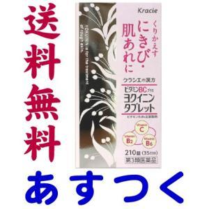 クラシエ ヨクイノーゲンBC錠 210錠(ヨクイニンタブレット)|gionsakura