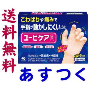 ユービケア 18包 小林製薬 桂枝加苓朮附湯 手指のこわばり・痛みに|gionsakura