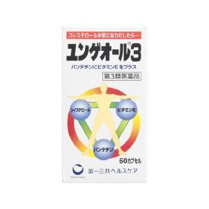 ユンゲオール3 60カプセル|gionsakura