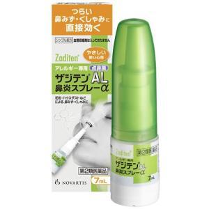 ザジテンAL鼻炎スプレーα 7ml|gionsakura