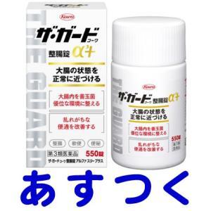 ザ・ガードコーワ整腸錠α3プラス 550錠|gionsakura