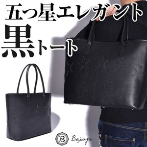 BajoLugo バジョルゴ ファイブスターズトートバッグ シボ型押しブラック 鞄 カバン レザー 本革 黒 メンズ レディース|gios-shop