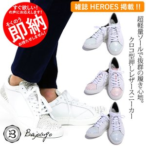 BajoLugo バジョルゴ スニーカー シューズ クロコ 型押し レザー 靴 ホワイト ブラック レッド グリーン ブルー メンズ|gios-shop