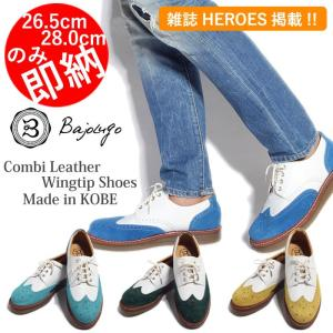 BajoLugo バジョルゴ ウィングチップ シューズ スニーカー レザー 靴 ブルー グリーン イエロー メンズ|gios-shop