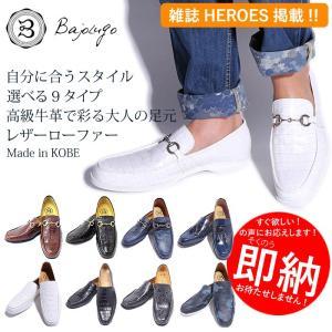 BajoLugo バジョルゴ ローファー レザー ビット タッセル スリッポン シューズ 靴 クロコ 型押し 迷彩 ホワイト ブラック ペイズリー メンズ|gios-shop