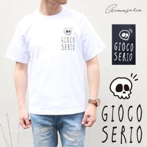 Gioco serio ジョーコセーリオ スカル ロゴ プリント 半袖 Tシャツ S M L LL メンズ レディース|gios-shop