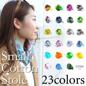 GOJA ゴジャ ストール スカーフ チーフ 播州織 日本製 コットン 小判 柄色 染色|gios-shop