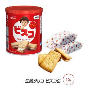 5年保存 非常食 江崎グリコ ビスコ缶 保存缶