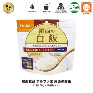 5年保存 非常食 尾西食品 アルファ米 尾西の白飯 保存食 10食 (10袋) セット