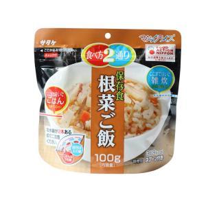 5年保存 非常食 ごはん アルファ化米 サタケ マジックライス 根菜ご飯 100g 保存食 20食セ...