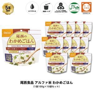 5年保存 非常食 尾西食品 アルファ米 尾西のわかめごはん ご飯 保存食 10食 (10袋) セット