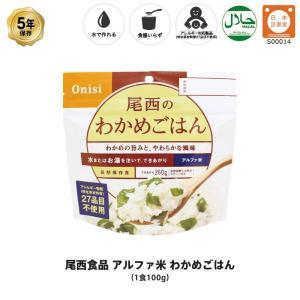 5年保存 非常食 尾西食品 アルファ米 尾西の...の関連商品2