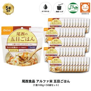5年保存 非常食 尾西食品 アルファ米 尾西...の関連商品10