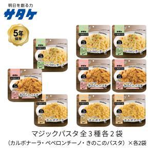 5年保存 非常食 セット サタケ マジックパスタ 全3種 各2袋 計6袋セット