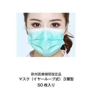 マスク イヤーループ式 3層型 ウィルス 粉塵 微粒子 微生物 98%カット PM2.5 1箱/50...