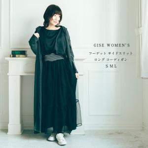 GISE WOMEN'S ジセウィメンズ フード サイドスリット ロング カーディガン ワンピース レディース S M L 返品交換無料|gios-shop