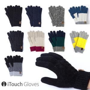 iTouch Gloves アイタッチグローブ ケーブル ニット 手袋  タッチパネル対応 フリー レディース メンズ|gios-shop
