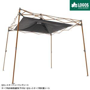 LOGOS ロゴス アウトドア Qセットタープ シーリングシート 黒 ブラック タープテント