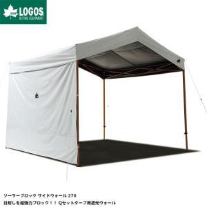 LOGOS ロゴス アウトドア ソーラーブロック サイドウォール 270 タープテント サイドシート