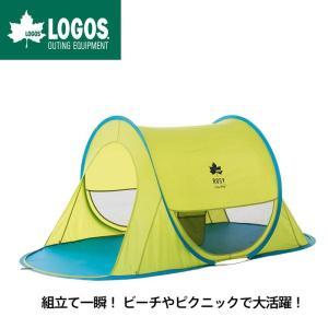 LOGOS ロゴス サンシェード ワンタッチ テント ROSY ポップアップサンシェード 3〜4人用
