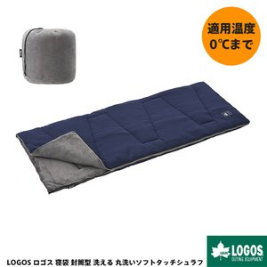 LOGOS ロゴス 寝袋 シュラフ 封筒型 洗える 丸洗いソフトタッチシュラフ 連結可 適正温度目安0℃まで 防災 gios-shop