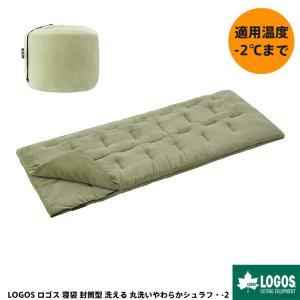 LOGOS ロゴス 寝袋 シュラフ 封筒型 洗える 丸洗いやわらかシュラフ 連結可 適正温度目安-2℃まで 防災 gios-shop
