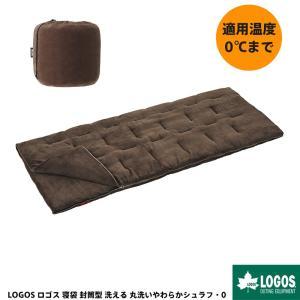 LOGOS ロゴス 寝袋 シュラフ 封筒型 洗える 丸洗いやわらかシュラフ 連結可 適正温度目安0℃まで 防災 gios-shop