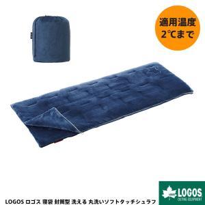 LOGOS ロゴス 寝袋 シュラフ 封筒型 洗える 丸洗いやわらかシュラフ 連結可 適正温度目安2℃まで 防災 gios-shop