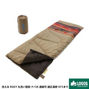 LOGOS ロゴス 寝袋 シュラフ 封筒型 洗える ROSY 丸洗い寝袋 ナバホ 連結可 適正温度1...