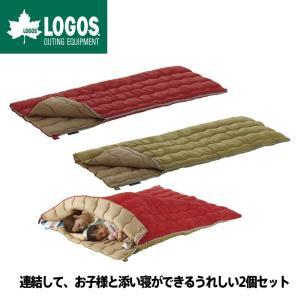 LOGOS ロゴス 寝袋 シュラフ 洗える 封筒型 2in1 Wサイズ丸洗い寝袋 2人用 連結可 適正温度0℃まで 防災 gios-shop