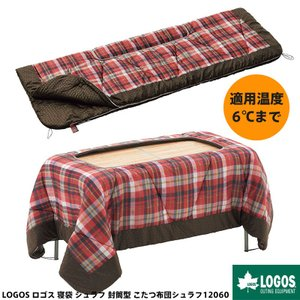 LOGOS ロゴス 寝袋 シュラフ 封筒型 洗える こたつ布団シュラフ12060 連結可 適正温度6℃まで 防災 gios-shop