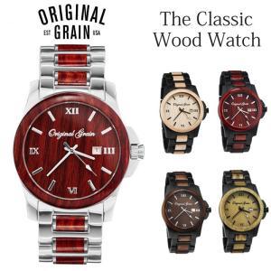 オリジナルグレイン OriginalGrain 時計 ウッド ウォッチ メンズ ローズウッド ブラック ブラウン メイプル ベーシュ クオーツ 生活防水|gios-shop