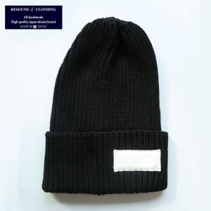 RESOUND CLOTHING リサウンドクロージング 畦編み ニットキャップ コットンスーピマ メンズ 黒|gios-shop