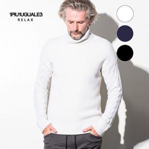 1PIU1UGUALE3 RELAX ウノピゥウノウグァーレトレ リラックス ケーブル切替 タートルネック ニット 白 紺 黒 メンズ|gios-shop