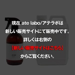 ate labo(アテラボ)Fabric Refresher 2L / 除菌消臭剤(空スプレーボトル付き)|giottostile
