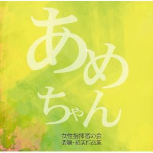 [CD] あめちゃん 女性指揮者の会 委嘱・初演作品集