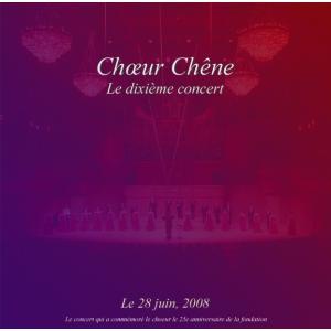 [CD] クール・シェンヌ 第10回演奏会 −25周年記念演奏会