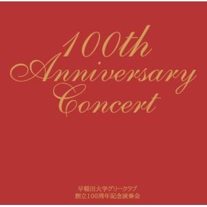 [CD] 早稲田大学グリークラブ創立100周年記念演奏会