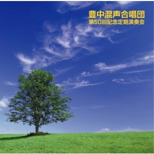 [CD] 豊中混声合唱団 第50回記念定期演奏会