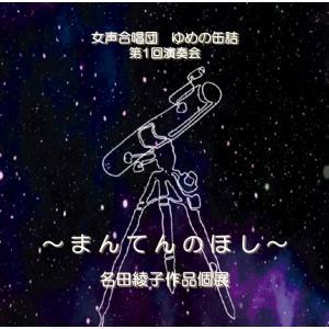 [CD] 女声合唱団 ゆめの缶詰 第1回演奏会 まんてんのほし 名田綾子作品個展